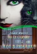 """Обложка книги """"По ту сторону норы. С котом в рюкзаке."""""""