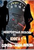 """Обложка книги """"Скорость - наша любовь"""""""