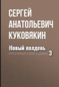 """Обложка книги """"Новый полдень. Хроники скупщика 3. """""""