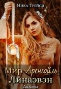 """Обложка книги """"Мир Аренгойль. Линаэвэн"""""""