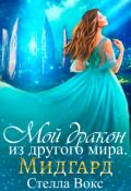 """Обложка книги """"Мой Дракон из другого мира. Мидгард"""""""