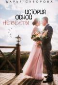 """Обложка книги """"История одной невесты"""""""