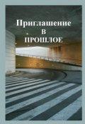 """Обложка книги """"Приглашение в прошлое"""""""