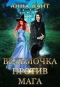"""Обложка книги """"Ведьмочка против мага"""""""