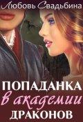 """Обложка книги """"Попаданка в Академии драконов"""""""