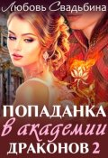 """Обложка книги """"Попаданка в Академии драконов 2"""""""