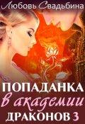 """Обложка книги """"Попаданка в Академии драконов 3"""""""