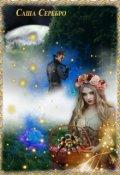 """Обложка книги """"Цветок, исполняющий желание."""""""