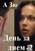 """Обложка книги """"День за  днем -2"""""""