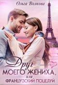 """Обложка книги """"Друг моего жениха, или Французский поцелуй"""""""