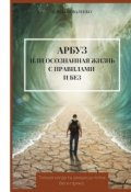 """Обложка книги """"Арбуз или осознанная жизнь с правилами и без"""""""