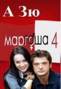 """Обложка книги """"Маргоша - 4 сезон. Черная Луна."""""""