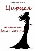 """Обложка книги """"Цирцея, женщина вашей мечты"""""""