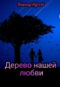 """Обложка книги """"Дерево нашей любви"""""""