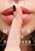 """Обложка книги """"Места для поцелуев"""""""