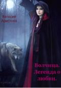"Обложка книги ""Волчица. Легенда о любви"""