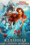 """Обложка книги """"Желанная для слепого дракона"""""""