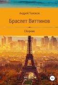 """Обложка книги """"Браслет Виттинов"""""""