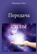 """Обложка книги """"Передача силы"""""""