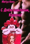 """Обложка книги """"С Днем рождения, Карина!"""""""