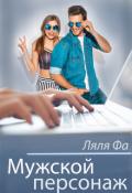 """Обложка книги """"Мужской персонаж"""""""