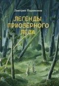 """Обложка книги """"Легенды Приозёрного Леса"""""""