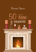 "Обложка книги ""50 баек у камина"""