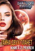 """Обложка книги """"Тайна двух планет. Книга 2: Ренхен"""""""