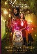 "Обложка книги ""Невеста принца и волшебные бабочки"""
