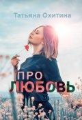 """Обложка книги """"Про любовь"""""""