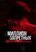 """Обложка книги """"Миллион запретных желаний"""""""