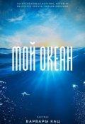 """Обложка книги """"Мой океан"""""""