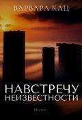 "Обложка книги ""Навстречу неизвестности"""