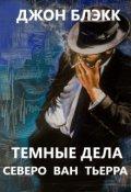 """Обложка книги """"Тёмные дела Северо Ван Тьерра"""""""