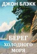 """Обложка книги """"Берег Холодного Моря"""""""