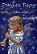 """Обложка книги """"Танец новогодних ангелов"""""""