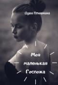 """Обложка книги """"Моя маленькая Госпожа"""""""