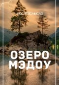 "Обложка книги ""Озеро Мэдоу"""