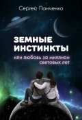 """Обложка книги """"Земные инстинкты или любовь за миллион световых лет"""""""