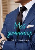 """Обложка книги """"Мой доминатор"""""""