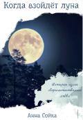 """Обложка книги """"Когда взойдёт луна"""""""