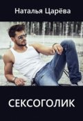 """Обложка книги """"Сексоголик"""""""