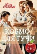 """Обложка книги """"Комбо для Гучи"""""""