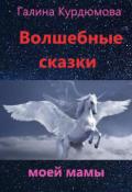 """Обложка книги """"Волшебные сказки моей мамы"""""""