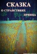 """Обложка книги """"Сказка о странствиях принца"""""""