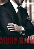 """Обложка книги """"В плену любви """""""