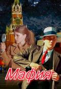 """Обложка книги """"Мафия"""""""