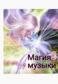"""Обложка книги """"Магия Музыки"""""""
