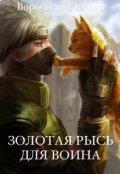 """Обложка книги """"Золотая рысь для воина"""""""