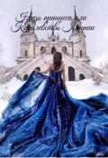 """Обложка книги """"Недо принцеса, или Королевство Лиарии"""""""